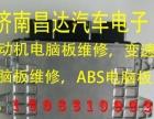 汽车发动机电脑板维修汽车ABS电脑板维修