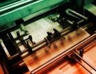 鞍山印刷电话