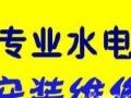 舟山上门水电/安装/维修/马桶/水龙头服务