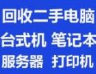 上海浦东高价回收各类二手电脑 办公电脑 笔记本 显示器