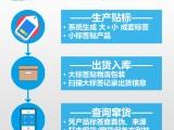 广东省怡成软件专业开发生产水果溯源体系等IT科技领域的产品
