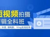 杭州抖音短視頻剪輯培訓影視后期培訓視頻剪輯C4D培訓班