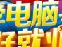 南京电脑商务办公培训班新街口卓文教育