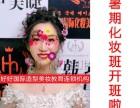 淄博学化妆学新年跟妆 张店5A级化妆学校边学习边实践