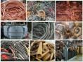 回收一切废旧物资铜铝 紫铜 黄铜铜销电线电缆