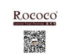 洛可可加盟 地板瓷砖 投资金额 1-5万元