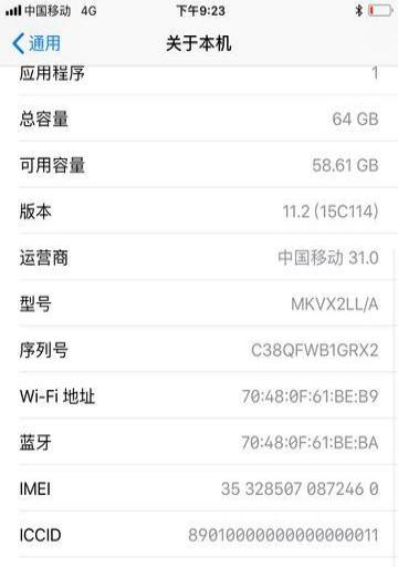 转让美版iPhone6Splus