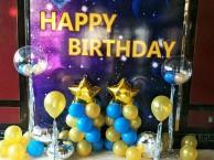 周岁生日气球布置寿宴气球布置