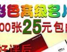 漳州印刷厂直销,名片500张仅22元还全国包邮