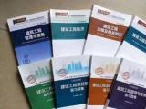 2018版全国一级建造师教材一建教材建筑公路水利市政