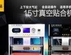 苹果三星小米华为真空贴合机、手机压屏机厂家定点直销