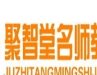 聚智堂新市场校区高考英语一对一辅导校区具体在哪里