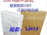 批发清风纸质简装纸巾 酒店家用餐巾纸可定做 散装纸巾 抽纸包邮