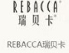 瑞贝卡女鞋加盟