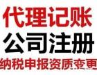 专业承接石家庄新华区裕华区长安区小微企业代理记账