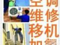 闽侯荆溪空调维修,厚屿空调拆装移机,光明空调清洗加氨专业