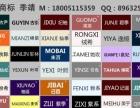 自有25类服装商标转让天猫京东男装女装鞋服出售