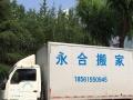 青岛搬家专业 诚信 中途不加价 中小型搬家 优惠中