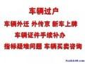 上门服务办理北京汽车本市过户 外迁 外地汽车转北京咨询电话