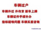 北京汽车怎样过户到外迁上牌办理本市过户详解流程费用