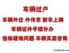 北京汽车过户手续在那办理?都要些什么证件?多少钱可以搞定