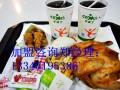 华莱士加盟官网 首家本土洋快餐