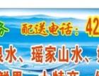 水里乡优质矿泉水