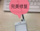 南阳疯狂科技苹果专业维修