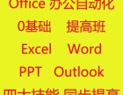 Office办公自动化培训 Excel PPT Word