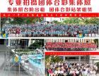 深圳千人合影拍摄当天拍摄当天取片合影集体照拍摄大合影台阶出租