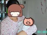 杭州上城区佑圣观路找带孩子阿姨,孩子接送,服务好,口碑好