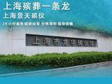 上海徐汇殡葬一条龙千元办丧事春节不放假
