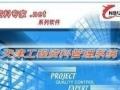 铭洋资料软件2016 天津市建设工程资料管理系统