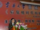 云南大学EMBA高级总裁研修班报名6月6日截止