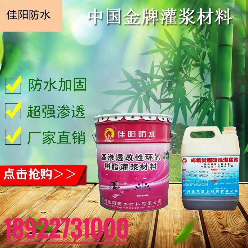 深圳佳阳水性聚氨酯灌浆材料佳阳公司领先行业品牌