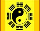 中国易经研究学会专家:起名、八字、 婚择日