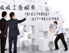武汉顶呱呱子公司注册企业公司注册股份公司注册