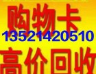 北京回收購物卡 回收京東卡