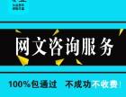 深圳文网文网络文化经营许可资质办理 带资质公司转让