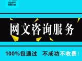 广东省网文 ICP 游戏版号 软著 资质认证办理
