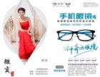 爱大爱稀晶石手机眼镜产品是什么原理呢,怎么代理加盟