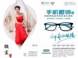 爱大爱防蓝光手机眼镜泰安市代理授权加盟中心