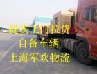 上海青浦区物流公司 往返运输 性价比高 军欢物流