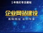 佛山随商科技网站建设/小程序开发