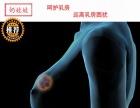 上海高级催乳师开奶通乳乳腺炎积乳囊德婴堂-乳房护理