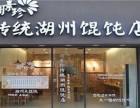 北京周素珍馄饨加盟店怎么样?如何加盟?