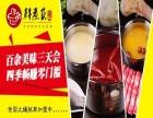 鱻煮艺火锅加盟费多钱/自助转转火锅加盟店