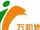 台州市万和物业管理集团