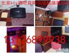 北京求购音响功放打碟机调音台液晶电视回收回收LED液晶屏