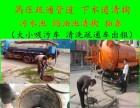 天津宝坻区抽粪车出租-高压清洗管道车及吸污水车租赁
